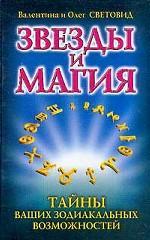 Звезды и магия. Тайны ваших зодиакальных возможностей