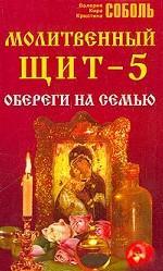 Молитвенный щи -5. Обереги на семью