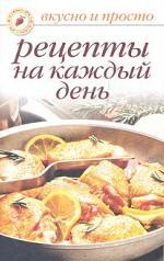 Рецепты на каждый день