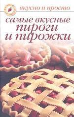 Самые вкусные пироги и пирожки