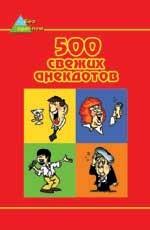500 свежих анекдотов