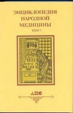 Энциклопедия народной медицины. Том 7