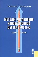 Методы управления инновационной деятельностью. Учебное пособие