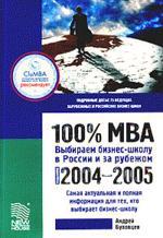 100% МBА. Выбираем бизнес-школу в России и за рубежом: издание 2004-2005