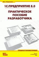 1С: Предприятие 8.0: практическое пособие разработчика: примеры и типовые приемы