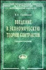 Введение в экономическую теорию контрактов: учебное пособие