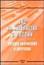 Вид на жительство в России. Порядок оформления и получения