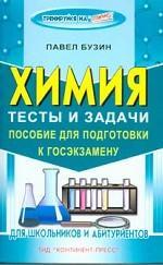 Химия. Тесты и задачи. Пособие для подготовки к государственному экзамену