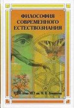 Философия современного естествознания: учебное пособие для вузов