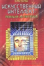 Искусственный интеллект. Реальна ли Матрица
