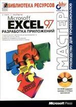 Microsoft Excel 97. Разработка приложений