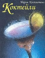 Коктейли , автор Константино М. , издатель Фаир-Пресс.
