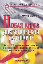 Новая книга диабетической кулинарии