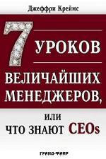 7 уроков величайших менеджеров, или Что знают CEOs