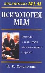 Психология MLM