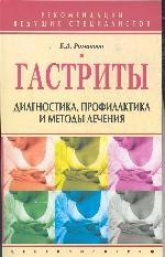 Гастриты Диагностика профилактика и методы лечения