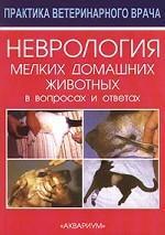 Неврология мелких домашних животных в вопросах и ответах
