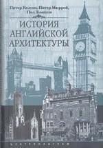 История английской архитектуры