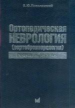 Ортопедическая неврология (вертеброневрология)