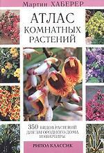 Атлас комнатных растений. 350 видов растений для загородного дома и квартиры