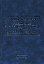 Глобализация и развитие законодательства