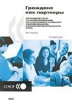 Граждане как партнеры. Руководство ОЭСР по информированию, консультациям и активному участию общества в разработке политического курса