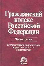 Гражданский кодекс РФ. Часть 3 с постатейным приложением нормативных актов и документов