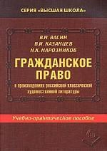 Гражданское право в произведениях российской классической художественной литературы. Учебно-практическое пособие