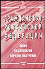 Гражданство Россиийской Федерации
