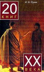20 книг XX века: Эссе