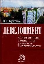 Девелопмент Современная концепция развития недвижимости //Кущенко В. В