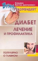 Диабет: Лечение и профилактика: Популярно о главном