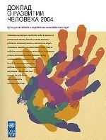 Доклад о развитии человека 2004. Культурная свобода в современном многообразном мире