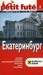 Екатеринбург. Путеводитель. 2-е изд