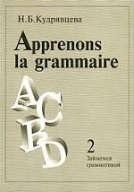 Займемся грамматикой. Сборник упражнений по французскому языку. Выпуск 2. Apprenons la grammaire