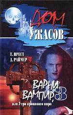 Варни вампир - 3, или Утро кровавого пира