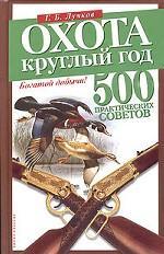 Охота круглый год. 500 практических советов