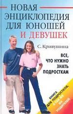 Новая энциклопедия для юношей и девушек: Все, что нужно знать подросткам: Книга для подростков, а также их родителей