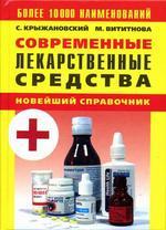 Современные лекарственные средства. Новейший справочник. 3-е издание