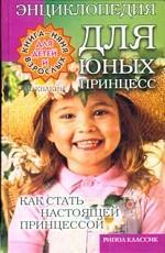 Энциклопедия для юных принцесс. Как стать настоящей принцессой
