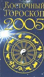 Восточный гороскоп на 2005 год
