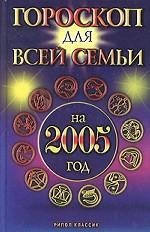 Гороскоп для всей семьи на 2005 год