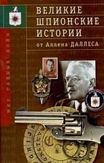 Великие шпионские истории от Аллена Даллеса