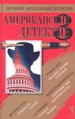 Американский детектив 3