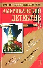 Американский детектив 4