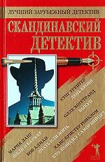 Скандинавский детектив