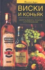Виски и коньяк. Секреты выбора, покупки и употребления