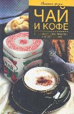 Чай и кофе. Секреты выбора, покупки и употребления