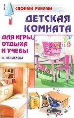 Детская комната для игры, отдыха и учебы