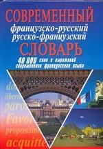 Современный французско-русский русско-французский словарь: 40 000 слов и выражений современного французского языка